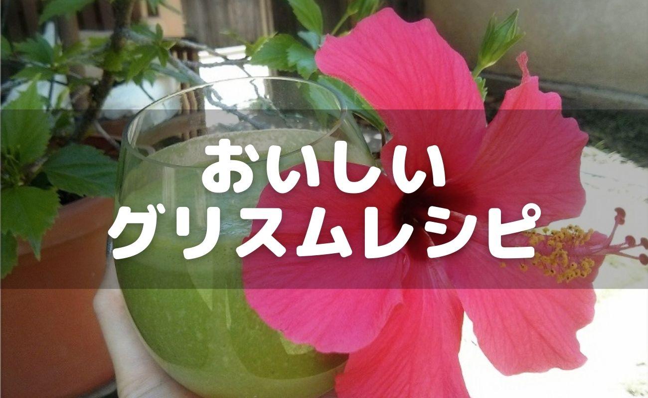 野菜スムージー レシピ