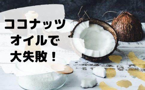 ココナッツオイル 毛穴