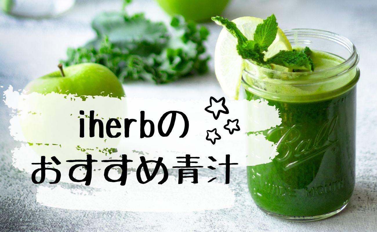 iherb 青汁